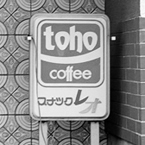 tohocoffee_thumb